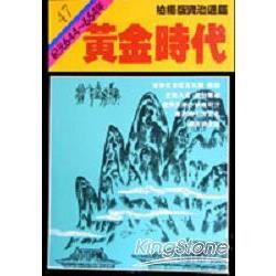 黃金時代(柏楊版資治通鑑平裝版47)