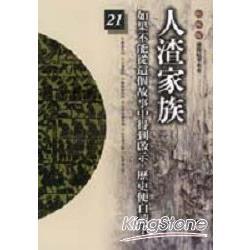 人渣家族(柏楊版通鑑紀事本末21)