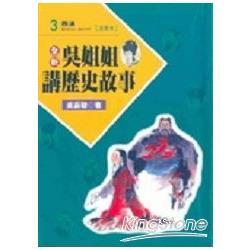 全新吳姐姐講歷史故事3(注音版)
