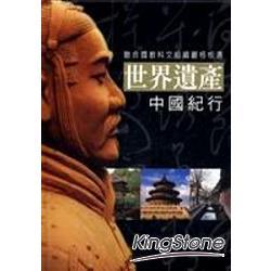 世界遺產:中國紀行