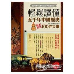 輕鬆讀懂五千年中國歷史 :  經典歷史100件大事 = 100件大事讀懂中國歷史!