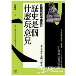 歷史是個什麼玩意兒 袁騰飛說中國史 III:辛亥革命至國共戰爭