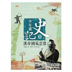 少年讀史記5漢帝國風雲錄