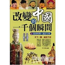 改變中國的一千個瞬間2:隋唐時期~滿清皇朝