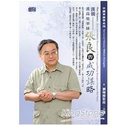 漢高祖軍師張良的成功謀略(DVD)