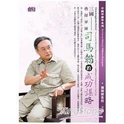 曹操軍師司馬懿的成功謀略(DVD)