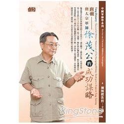 唐太宗軍師徐茂公的成功謀略(DVD)