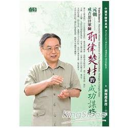 成吉思汗軍師耶律楚材的成功謀略(DVD)