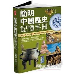 簡明中國歷史記憶手冊
