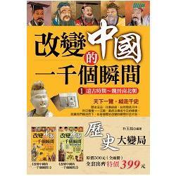 歷史大變局:改變中國的一千個瞬間(全二冊)