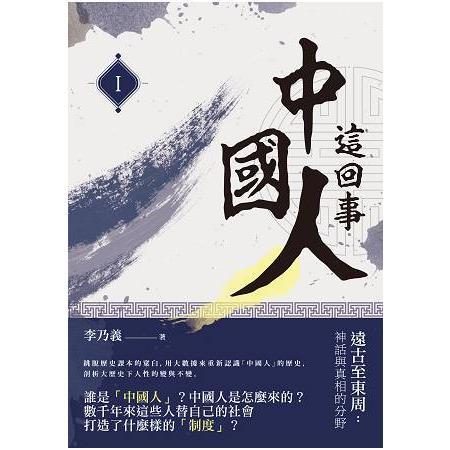 中國人這回事(I):遠古至東周:神話與真相的分野
