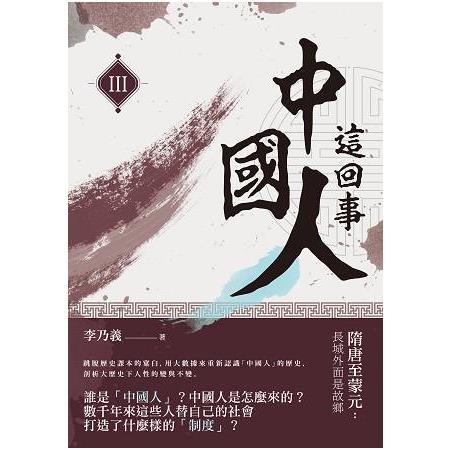中國人這回事(III):隋唐至蒙元:長城外面是故鄉