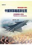 中國軍隊崛起新征程