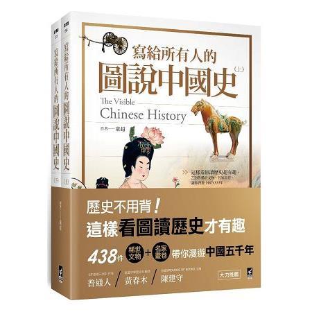 寫給所有人的圖說中國史(全):這樣看圖讀歷史超有趣,438件稀世文物+名家畫卷,讓你漫遊中國5000
