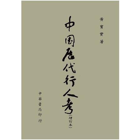 中國歷代行人考(增訂本)