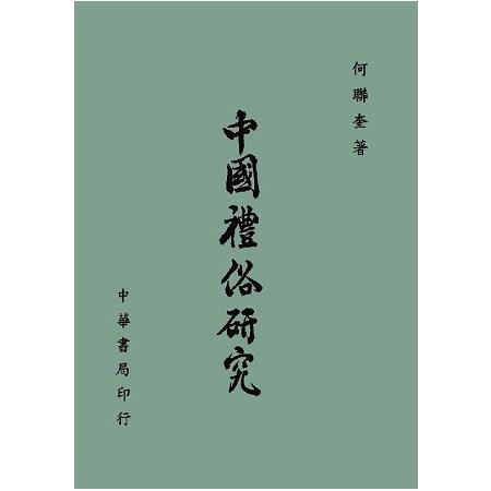 中國禮俗研究