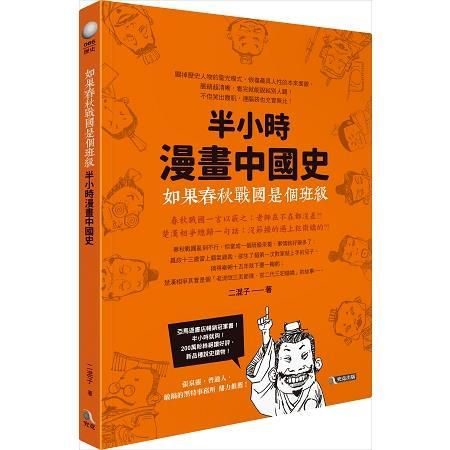 如果春秋戰國是個班級:半小時漫畫中國史