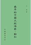 最早的中國大航海家-鄭和