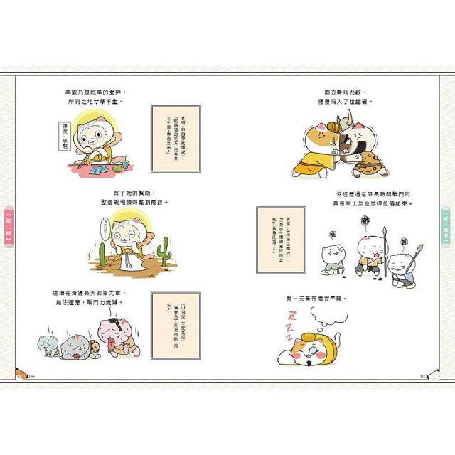 如果歷史是一群喵(1):夏商周【萌貓漫畫學歷史】