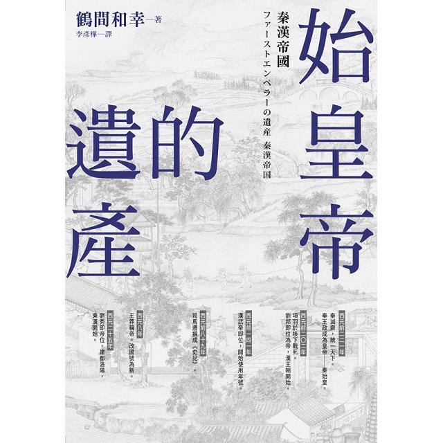 始皇帝的遺產:秦漢帝國