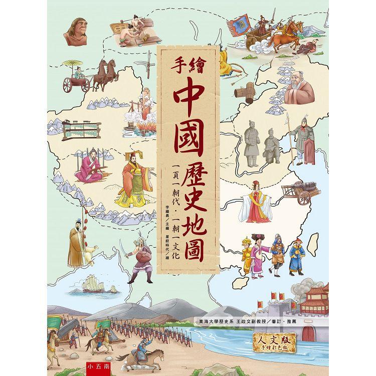 手繪中國歷史地圖:一頁一朝代.一朝一文化