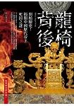 龍椅背後-開棺驗史!揭開中國歷代帝王死因之謎
