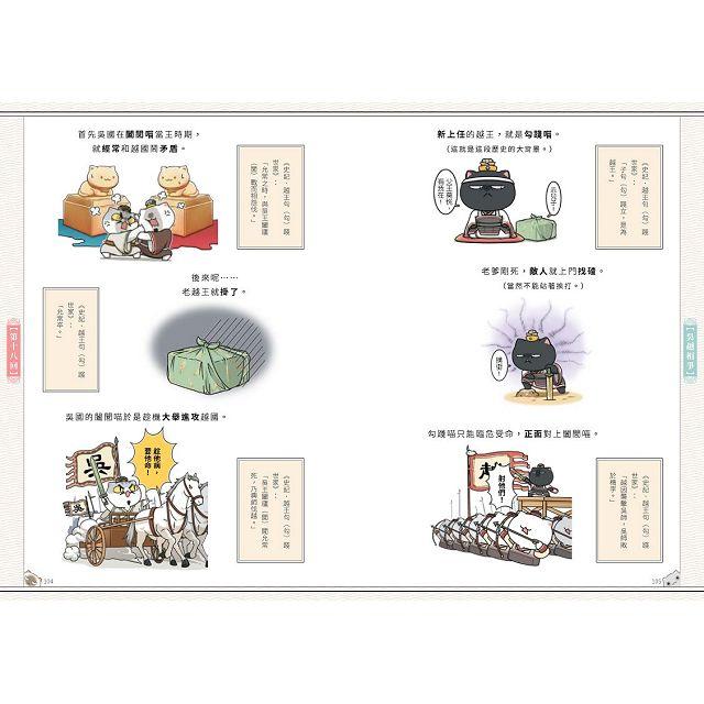 如果歷史是一群喵(2):春秋戰國篇【萌貓漫畫學歷史】
