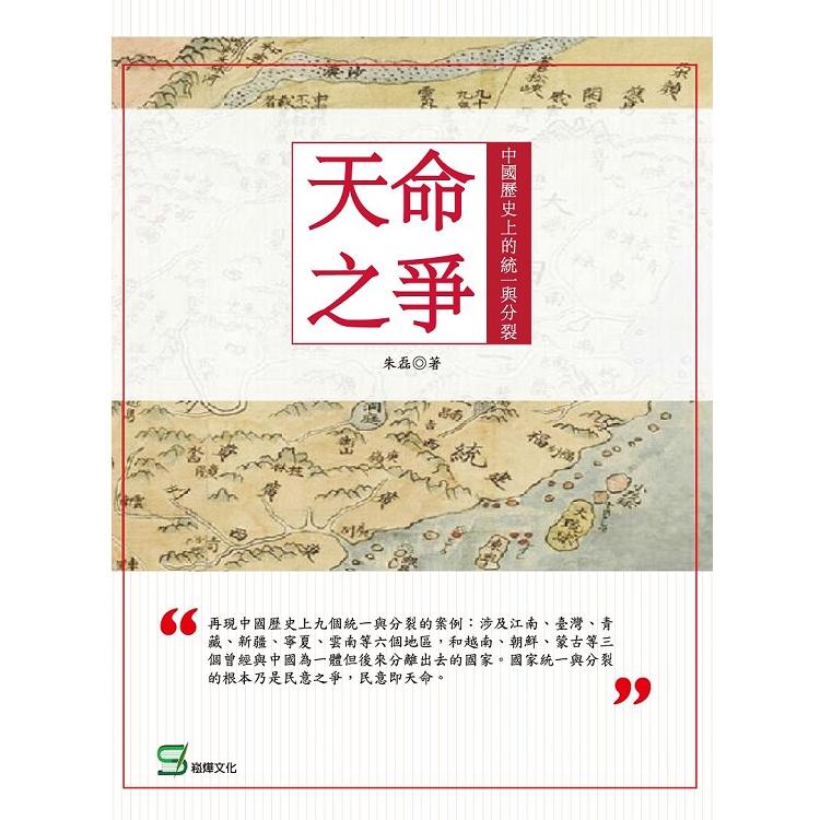 天命之爭:中國歷史上的統一與分裂