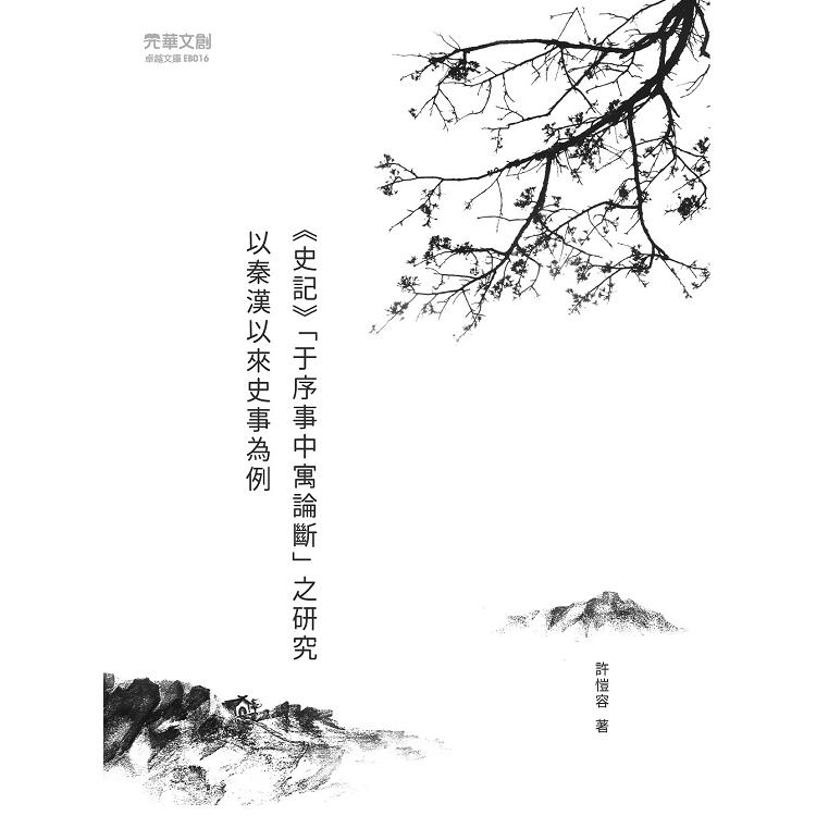 史記、于序事中寓論斷 之研究:以秦漢以來史事為例