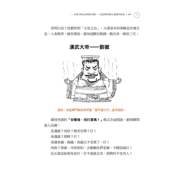 半小時漫畫中國史2:兩漢魏晉很有事