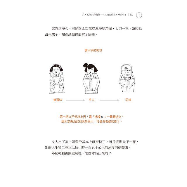 半小時漫畫中國史3:隋唐盛世多風雲