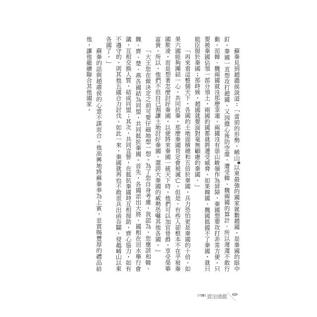 巧讀資治通鑑