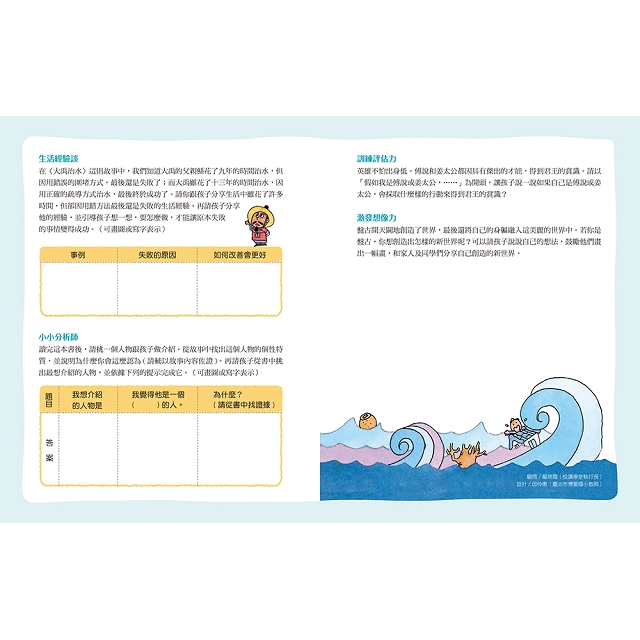 說給兒童的中國歷史:書+有聲故事 超值組