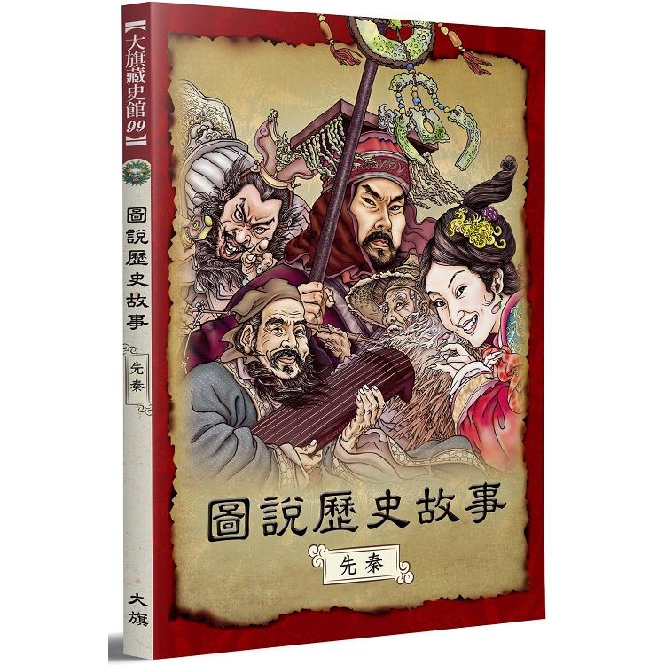 圖說歷史故事:先秦(全新修訂版)