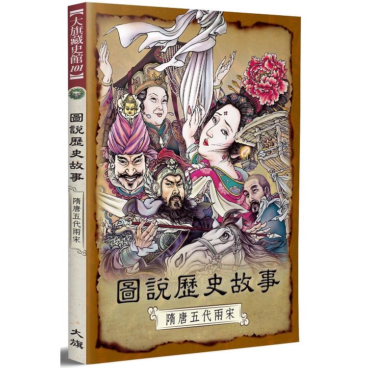 圖說歷史故事:隋唐五代兩宋(全新修訂版)