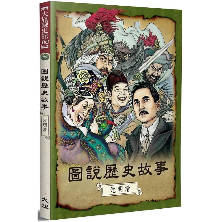 圖說歷史故事.元明清(全新修訂版)
