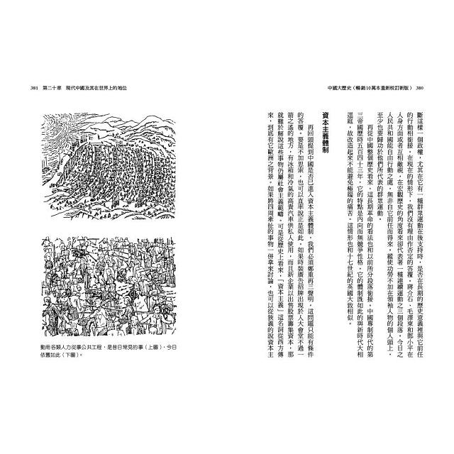 中國大歷史(暢銷10萬本重新校訂新版)
