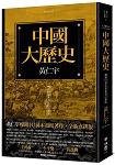 中國大歷史