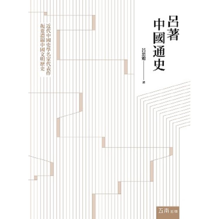呂著中國通史