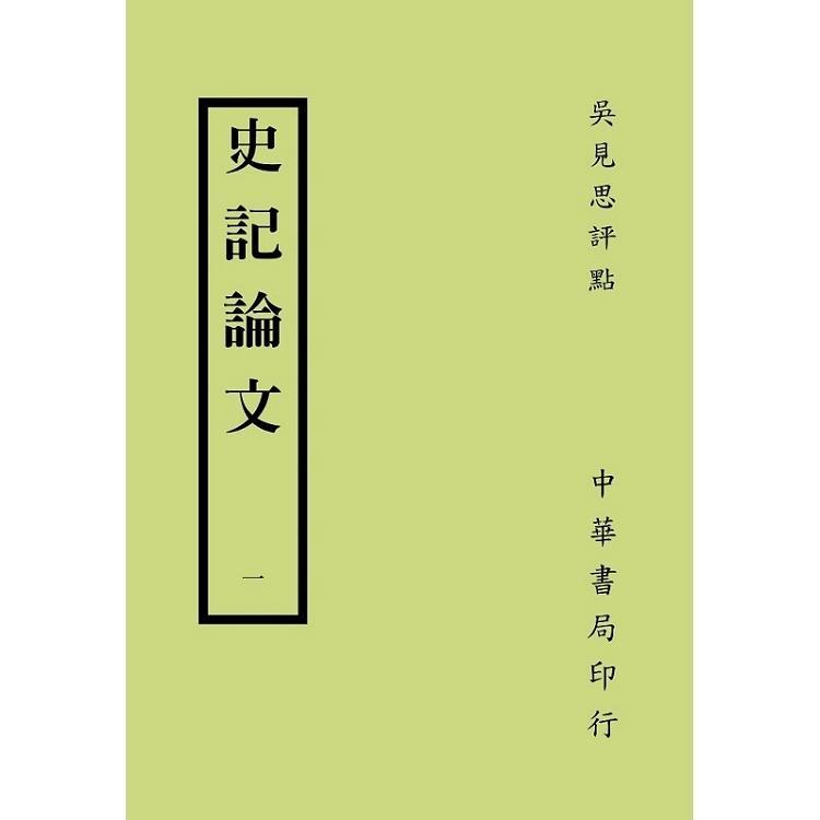 史記論文(共四冊)