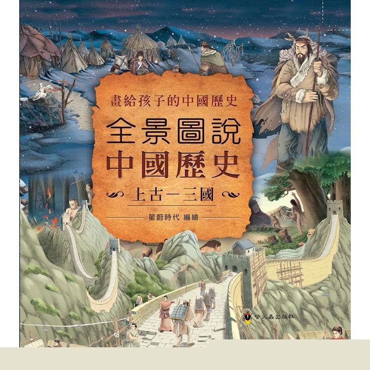 全景圖說中國歷史(上古-三國)