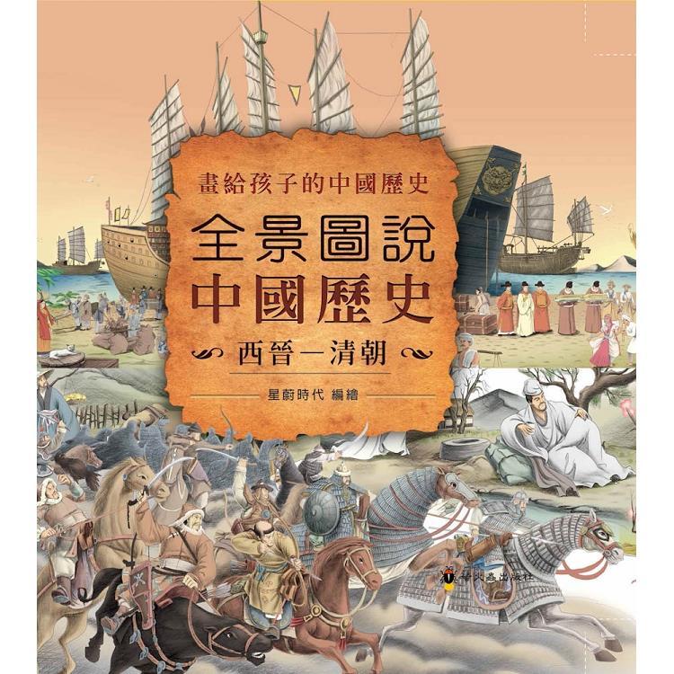 全景圖說中國歷史(西晉-清朝)