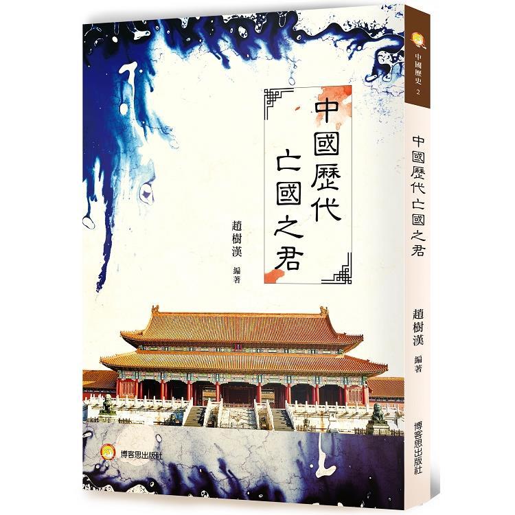 中國歷代亡國之君