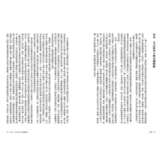 如果歷史是一群喵(5):亂世三國篇【萌貓漫畫學歷史】