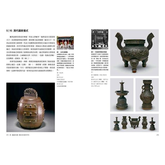 大英博物館裡的中國史