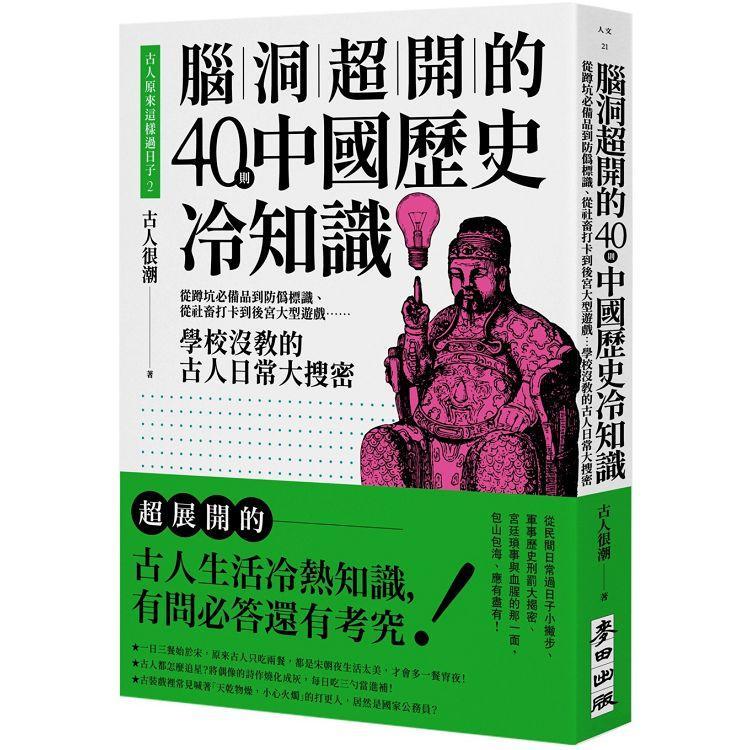 古人原來這樣過日子2:腦洞超開的40則中國歷史冷知識──從蹲坑必備品到防偽標識、從社畜打卡到後宮大型遊戲……學校沒教的古人日常大搜密