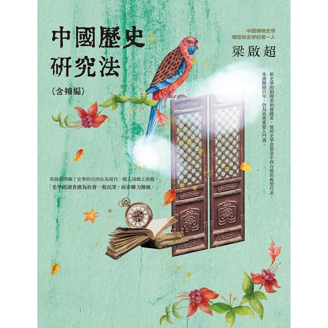 中國歷史研究法(含補編)