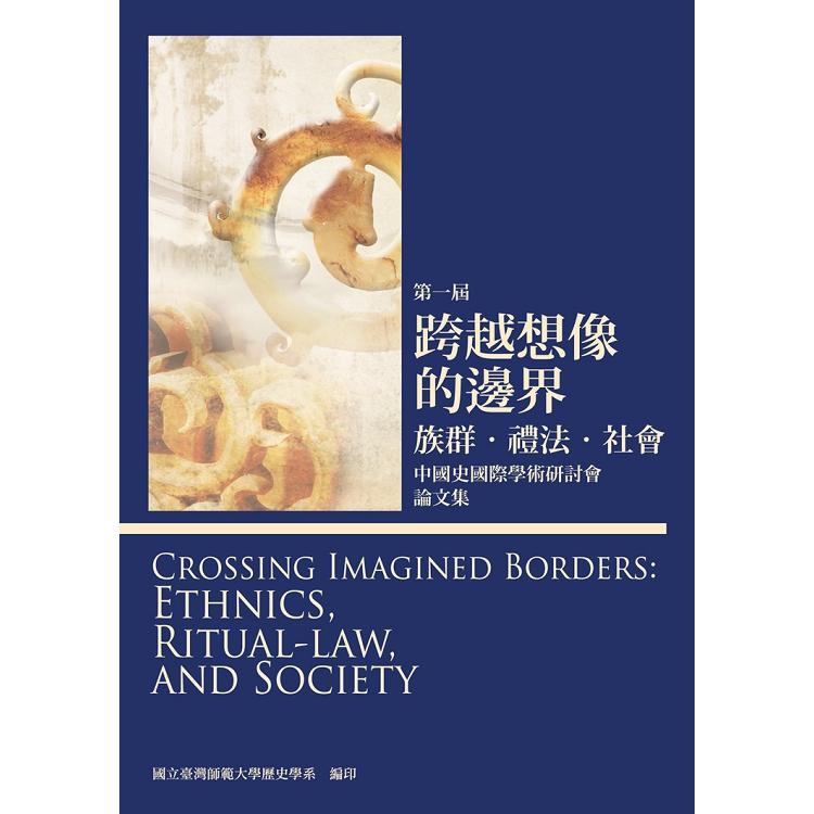 第一屆 跨越想像的邊界:族群.禮法.社會--中國史國際學術研討會 論文集