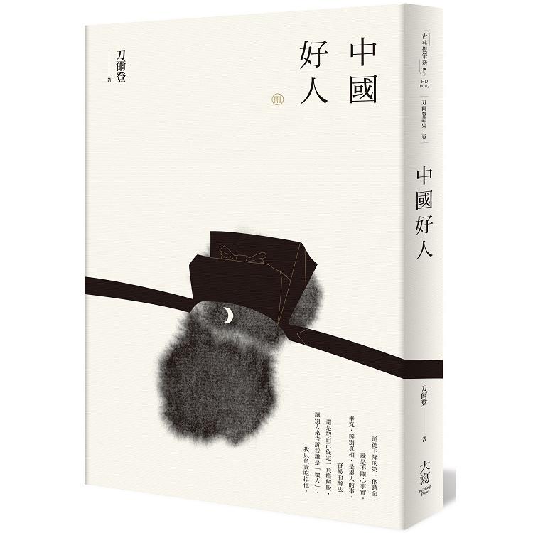 刀爾登讀史-壹:中國好人