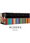 興亡的世界史(全套21卷)
